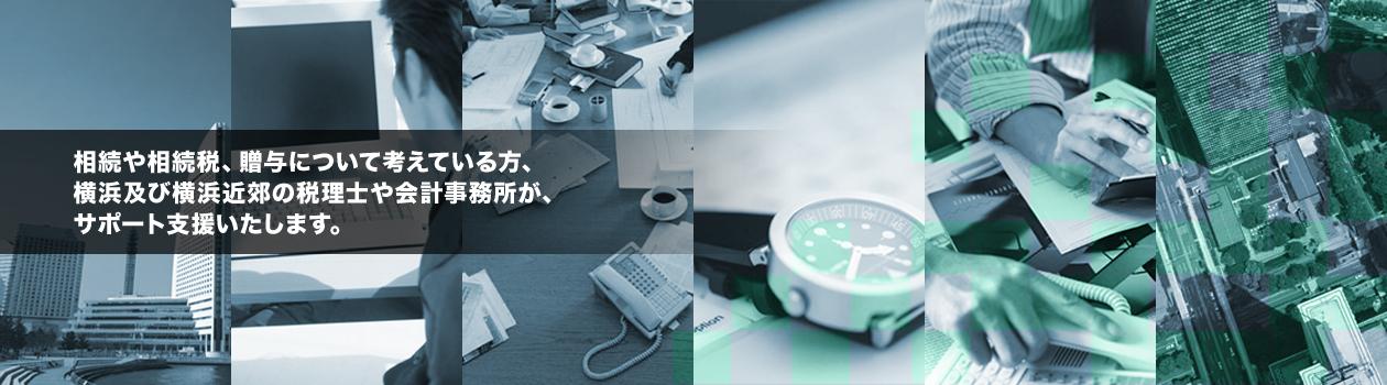 相続や相続税、贈与について考えている方、横浜及び横浜近郊の税理士や会計事務所が、サポート支援いたします。